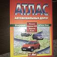 Отдается в дар Атлас автодорог России, снг