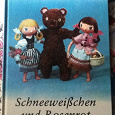 Отдается в дар Книги детские и не только