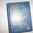 Отдается в дар Немецко-Русскиий, и русско-немецкий словарь.