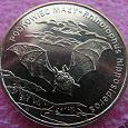 Отдается в дар Монета Польши 2 злотых — летучая мышь (подковонос) unc