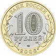 Отдается в дар 10 юбилейных рублей