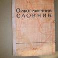 Отдается в дар орфографический словарь украинского языка