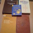 Отдается в дар Учебная литература (физика, химия, медицина)