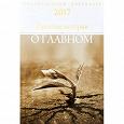 Отдается в дар Календарь-книга на 2017 год «Простые истории о главном»