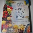Отдается в дар Книга о еде