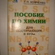 Отдается в дар Пособие по химии — Хомченко Г.П.