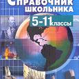 Отдается в дар новый справочник школьника 5-11 классы