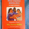 Отдается в дар Детская Библия для самых маленьких