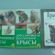 Отдается в дар Три брошюрки по воспитанию, дрессировке и уходу за декоративной крысой.