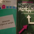 Отдается в дар Две книги для руководителей