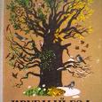 Отдается в дар Детская книга «Круглый год» 1974 года выпуска