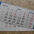 Отдается в дар Календари настенные за 2010 г.(2шт)
