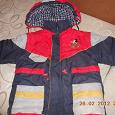 Отдается в дар зимняя куртка для мальчика рост 128 см