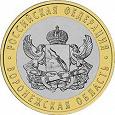 Отдается в дар Монета «Воронежская область» из серии «Российская федерация»