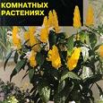 Отдается в дар книга: Все о комнатных растениях