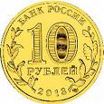 Отдается в дар 10 рублей 2013 год. XXVII Универсиада 2013 года в г. Казани.