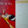 Отдается в дар Расписание уроков