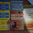 Отдается в дар Пособия по подготовке к ЕГЭ (русский язык)