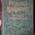 Отдается в дар Редьярд Киплинг, рассказы, стихотворения