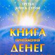 Отдается в дар Три книги Артура Разумова