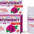 Отдается в дар Витамины для женщин после 45.