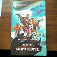 Отдается в дар Николай Басов. Лотар-миротворец