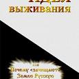 Отдается в дар Книга. Идея Выживания или Почему «зачищают» Землю Русскую