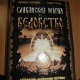 Отдается в дар Славянская магия и ведовство