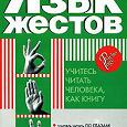 Отдается в дар Электронный вариант книги «Язык жестов»