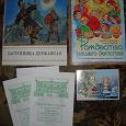 Отдается в дар Книги православные