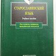 Отдается в дар Старославянский язык.