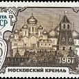 Отдается в дар марки Московский кремль 1967г.