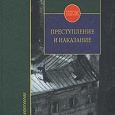 Отдается в дар «Преступление и наказание», Ф. М. Достоевский