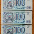 Отдается в дар Банкноты 100 руб. 1993 г.