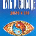 Отдается в дар Книга ` Путь к Свободе, Добро и Зло. Игра в Дуальность`