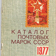 Отдается в дар Каталоги почтовых марок