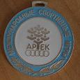 Отдается в дар Медаль Артек. «Международные спортивные игры»