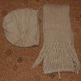 Отдается в дар Шапка и шарф новые