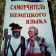 """Отдается в дар книга """" самоучитель немецкого языка """""""
