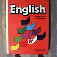 Отдается в дар Английский язык, 4 класс (И.Н. Верещагина, О.В. Афанасьева), Москва 1997