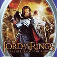Отдается в дар Lord of the Rings