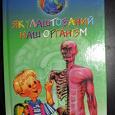 Отдается в дар Книжечка для деток: «Як улаштований наш органiзм»