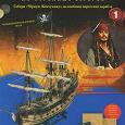 Отдается в дар Журнал Пираты Карибского Моря Собери «Черную Жемчужину»