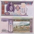 Отдается в дар Монголия, 100 тугриков,2000 г