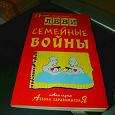 Отдается в дар Книга В. Леви «Семейные войны» (книга с интересной историей)