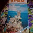 Отдается в дар туристическая карта Крым