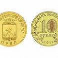 Отдается в дар 10 рублей ГВС разные