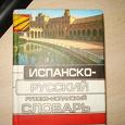 Отдается в дар Испанско-русский — русско-испанский словарь
