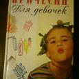 Отдается в дар книга «прически для девочек»