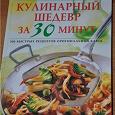 Отдается в дар Книга «Кулинарыный шедевр за 30 минут»…